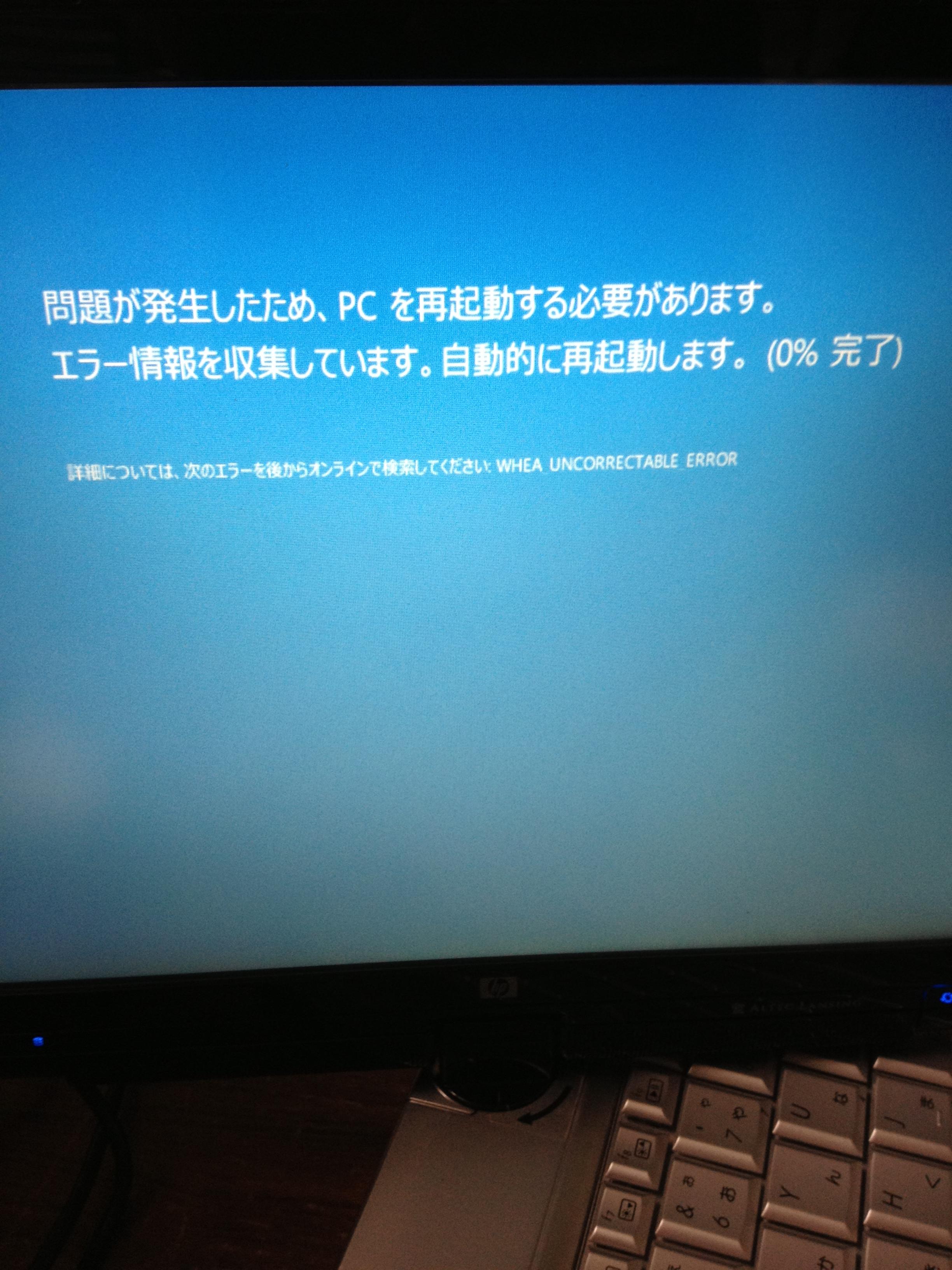 問題が発生したため,PCを再起動する必要があります.