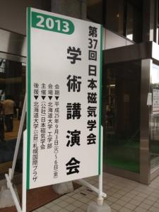日本磁気学会