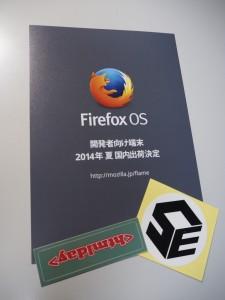 OSC2014_FirefoxOS