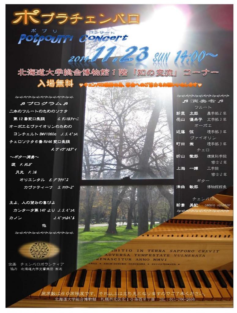 potpoutti_concert